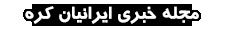 مجله خبری ایرانیان کره